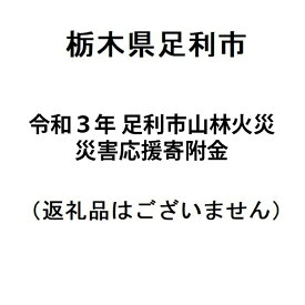【ふるさと納税】栃木県足利市 令和3年足利市 山林火災 災害応援寄附金(返礼品はございません)