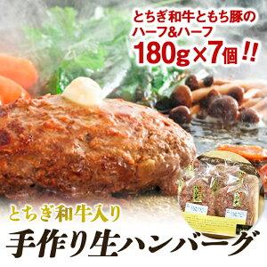 【ふるさと納税】とちぎ和牛 手作り 生ハンバーグ 約1.2kg (180g×7個) 牛肉 豚肉 お肉 肉 ギフト 国産 小分け 栃木県 栃木市