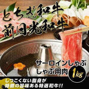 【ふるさと納税】肉 とちぎ和牛・前日光和牛(サーロインしゃぶ・しゃぶ用肉1kg)