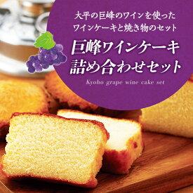 【ふるさと納税】巨峰ワインケーキ詰め合わせセット