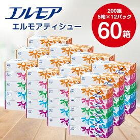 【ふるさと納税】エルモアティシュー200組5箱×12パック(60箱)【1240613】