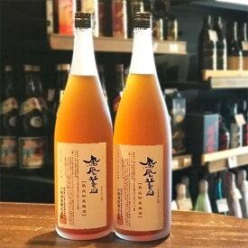 【ふるさと納税】日本酒仕込みの果実酒 【鳳凰美田】 梅酒 一升瓶 2本セット 【1090923】