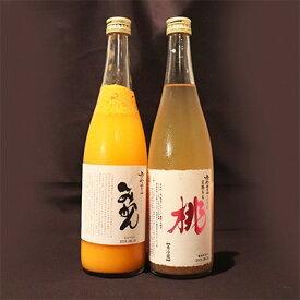 【ふるさと納税】日本酒仕込みの果実酒 【鳳凰美田】 桃酒・みかん酒 四合瓶 2本セット【1090924】