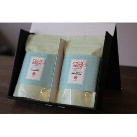 【ふるさと納税】CafeFUJINUMA水出しアイスコーヒーパックセット 2パック入り×2袋(4L分)【1116695】