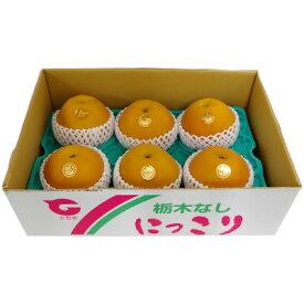 【ふるさと納税】にっこり梨1箱(5個〜6個)【1018843】