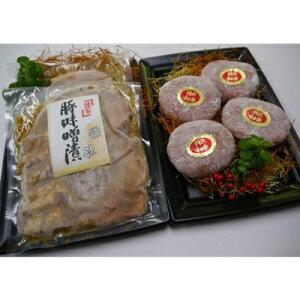 【ふるさと納税】那須和牛ハンバーグ4枚・那須高原豚の味噌漬6枚セット【1033558】