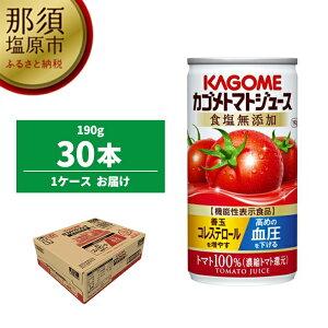 【ふるさと納税】カゴメ トマトジュース 食塩無添加 190g缶×30本【 飲料 栃木県 那須塩原市 】