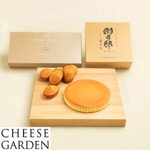 【ふるさと納税】御用邸チーズケーキ1個とフィナンシェ6個入りのセット【1090271】
