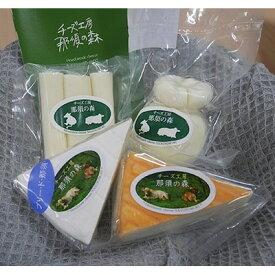 【ふるさと納税】那須の森ナチュラルチーズ4点セット【1098399】