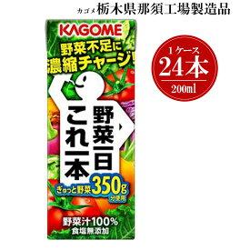 【ふるさと納税】カゴメ 野菜一日これ一本 200ml【1019489】