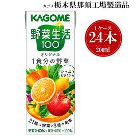 【ふるさと納税】カゴメ 野菜生活100 オリジナル 200ml【1019490】