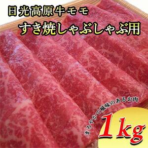 【ふるさと納税】日光高原牛モモ・すき焼しゃぶしゃぶ用1kg