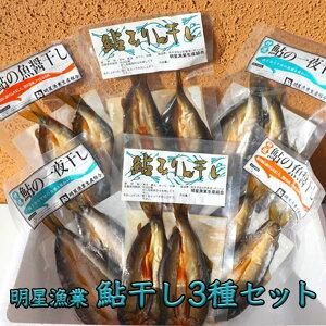 【ふるさと納税】明星漁業 鮎干し3種セット