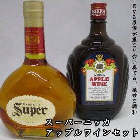 【ふるさと納税】スーパーニッカ&アップルワインセット