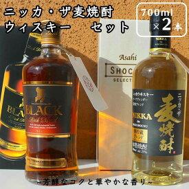 【ふるさと納税】ニッカ・ザ麦焼酎&ウィスキーセット