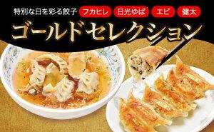 【ふるさと納税】「宇都宮餃子館」ゴールドセレクション(餃子4種) 1280g