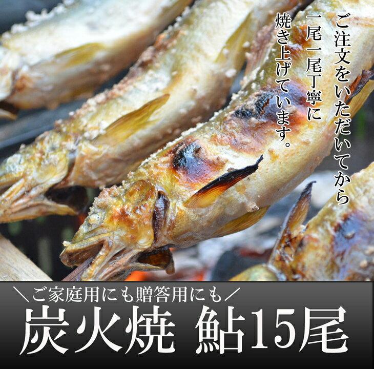 【ふるさと納税】喜連川湧水育ち鮎☆炭火焼鮎15尾入り
