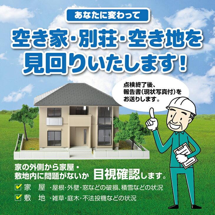 【ふるさと納税】 空き家・別荘・空き地の見回り 12回コース