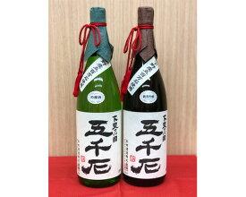 【ふるさと納税】No.043 下野乃國「五千石」吟醸&純米吟醸セットC