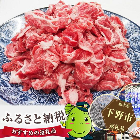 【ふるさと納税】No.003 下野市野村牧場が作る国産牛切り落とし 約1kg