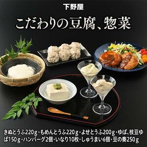 【ふるさと納税】こだわりの豆腐と惣菜セット 絹豆腐 木綿豆腐 湯葉 ゆば