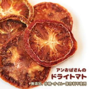 【ふるさと納税】アンおばさんのドライトマト