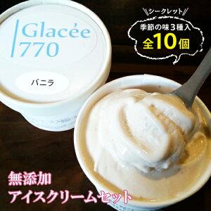 【ふるさと納税】[お中元]アイスクリーム工房「Glacee770」益子無添加アイスクリームセット