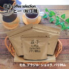 MegumiDrip益子CoffeeSelectionコーヒー(粉)3種
