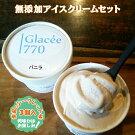 【ふるさと納税】アイスクリーム工房「Glacee770」益子無添加アイスクリームセット