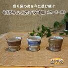 そばちょこカップ×3個セット(赤・青・茶)