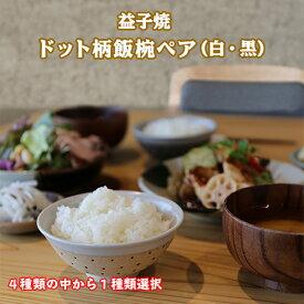 【ふるさと納税】益子焼 ドット柄飯椀ペア