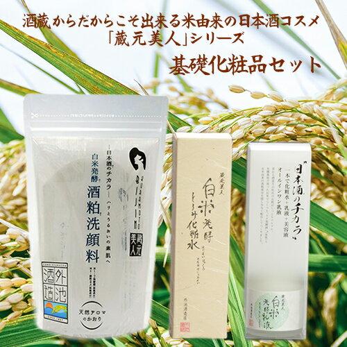 【ふるさと納税】益子・外池酒造店「蔵元美人・白米発酵」基礎化粧品セット