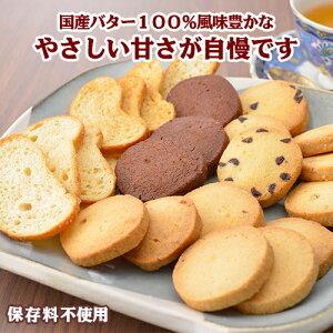 【ふるさと納税】国産バターのみを使った焼き菓子詰め合わせ(クッキー5種・ラスク2種)