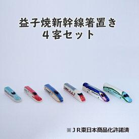 【ふるさと納税】益子焼新幹線箸置き4客セット☆JR東日本商品化許諾済