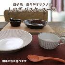 【ふるさと納税】益子焼壷々炉オリジナル鎬パスタ&スープ(飴・糠白)