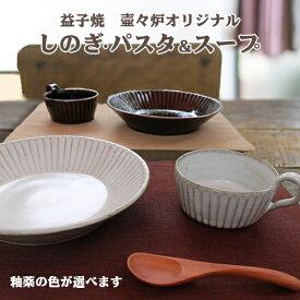 【ふるさと納税】益子焼 壷々炉オリジナル鎬パスタ&スープ(飴・糠白)