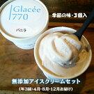 【定期便】アイスクリーム工房「Glacee770」益子無添加アイスクリームセット(年3回:4月・8月・12月)