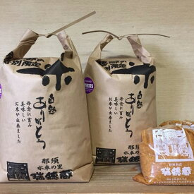 【ふるさと納税】〔C-18〕水車の里 瑞穂蔵 那須町産コシヒカリ&味噌セット