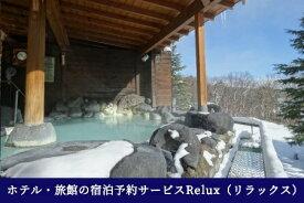 【ふるさと納税】〔E-7〕那須の宿に泊まれるRelux旅行クーポン(15,000円相当)