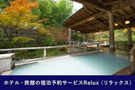 【ふるさと納税】〔H-9〕那須の宿に泊まれるRelux旅行クーポン(45,000円相当)