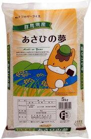 【ふるさと納税】R-27 令和2年産新米 群馬県産あさひの夢 精米10kg(5kg×2袋)