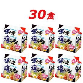 【ふるさと納税】I-36 サッポロ一番 塩ラーメン インスタント袋麺30袋