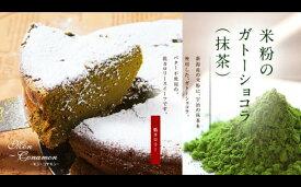 【ふるさと納税】I-12 モンコナモンの米粉のガトーショコラ 抹茶 (ホール型)【期間限定値下げ】