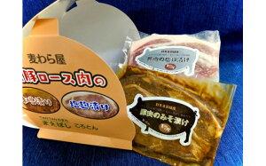 【ふるさと納税】A-81 福豚ロース肉の味噌漬けと塩麹漬けセット600g【思いやり型返礼品】