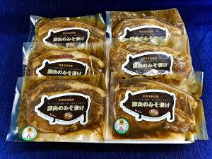 【ふるさと納税】A-137 福豚ロース肉の味噌漬け6枚【思いやり型返礼品】