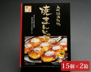 【ふるさと納税】No.001上州沼田名物焼まんじゅう(15個×2箱)