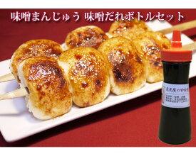 【ふるさと納税】No.007 味噌まんじゅう・味噌だれボトルセット