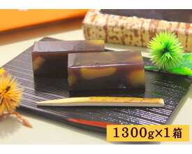 【ふるさと納税】No.014 栗ようかん(1300g×1箱)