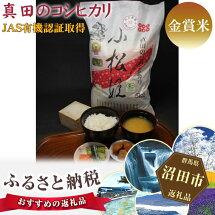 【ふるさと納税】No.003真田のコシヒカリ小松姫5kg(JAS有機栽培・金賞米)