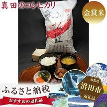【ふるさと納税】No.010真田のコシヒカリ小松姫10kg(金賞米)
